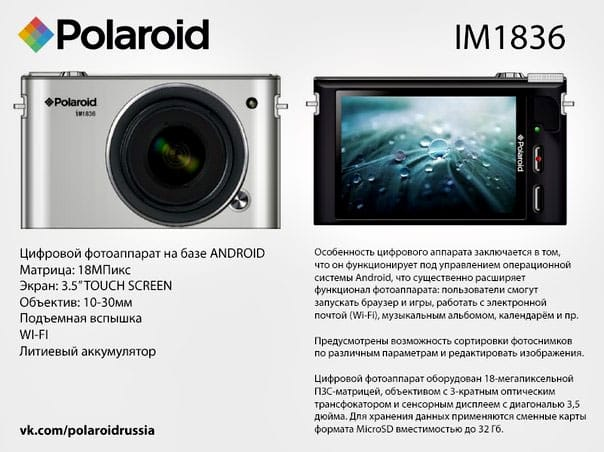 polaroid-confirms-android-powered-camera-is-coming-at-ces-2013-2